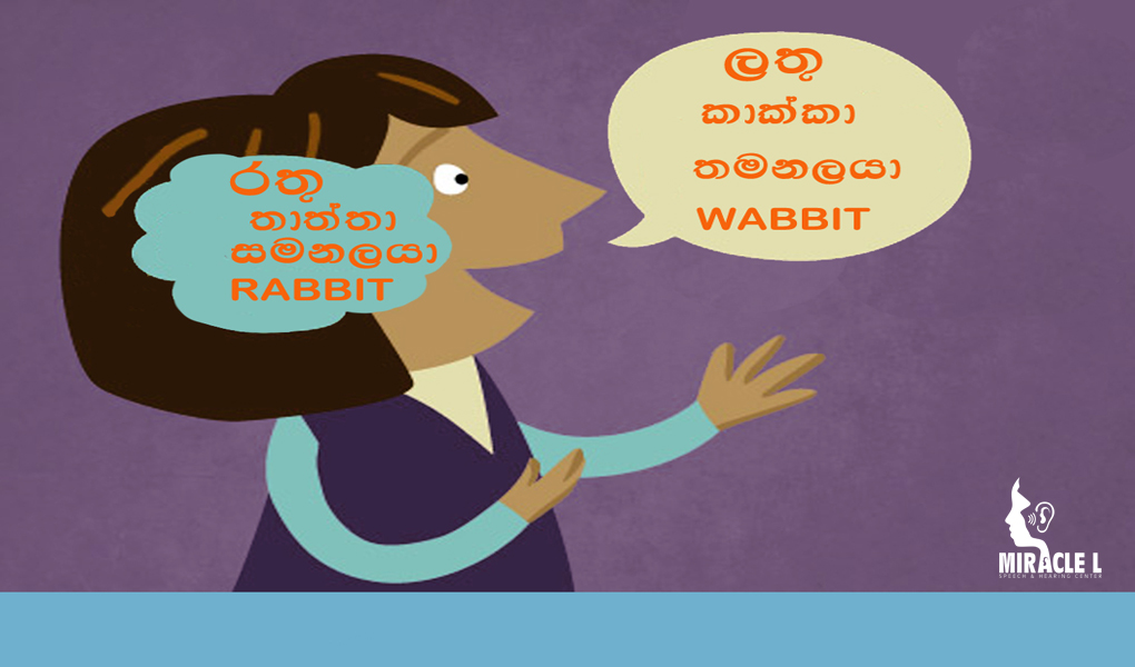 examples of pronunciation difficulties in sinhala