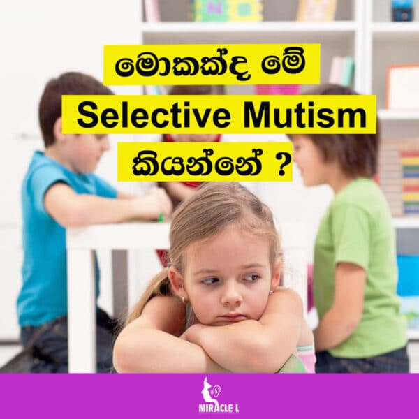 Due her selective mutism child feels neglected, while others in the class are playing together